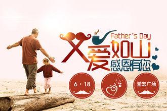 6月18日 相约堂宏广场 感受父爱温馨