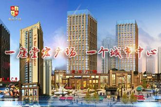 一座堂宏广场 一个城市中心