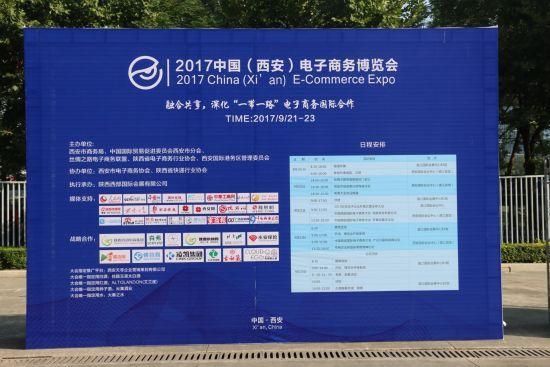 洋县电商扶贫馆亮相2017中国电商博览会
