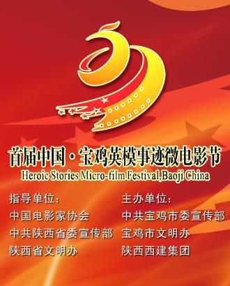 中国·宝鸡英模事迹微电影节