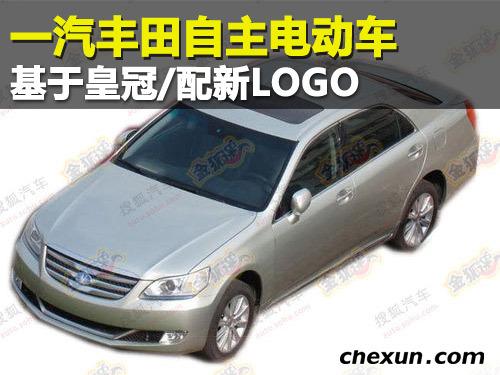 基于皇冠 配新LOGO一汽丰田自主电动车 基于皇冠 配新LOGO 汽车高清图片