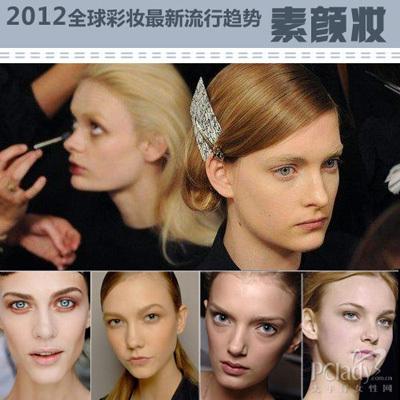 素颜妆,因其更加轻盈,薄透,自然的质感,已然成为了这个春夏各种大牌