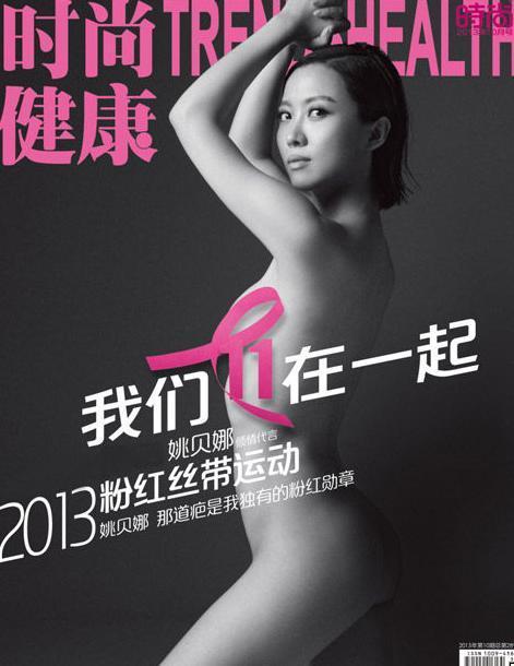 姚贝娜自曝乳癌 领衔众星全裸出镜献身公益