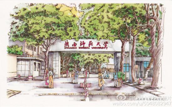 陕西师范大学校园风景的手绘明信片