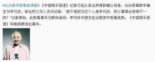 李代沫吸毒被抓 好声音选手成名后丑闻多(图)