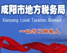 咸阳市地方税务局