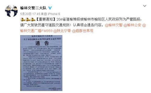 204省道榆神段被榆阳区人民政府列为严管路段