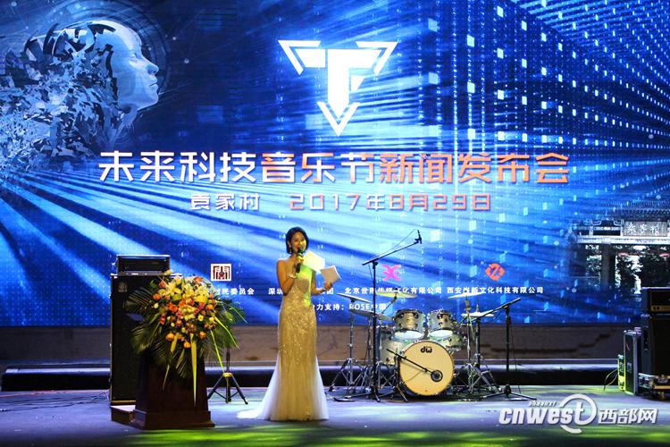 未来科技音乐节即将开幕 杜德伟现场助阵