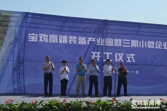 宝鸡高新区高端装备产业园暨三期项目开工