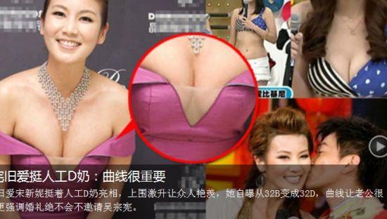 吴宗宪旧爱挺人工D奶:曲线很重要