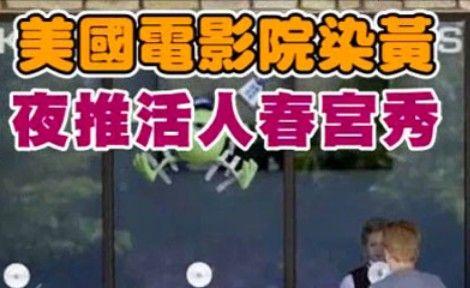 美国电影院染黄 3女1男午夜上演活春宫