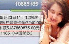 郭美美疑再炫富晒51亿存款被批无耻