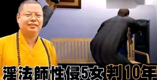 台湾法师性侵5名女子被判10年