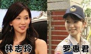 台湾美女警察似林志玲爆红 网友求逮捕