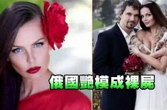 俄罗斯艳模疑染艾滋遭丈夫断头杀害