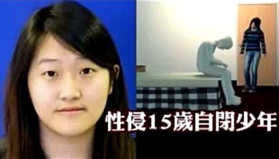 女教师性侵15岁男