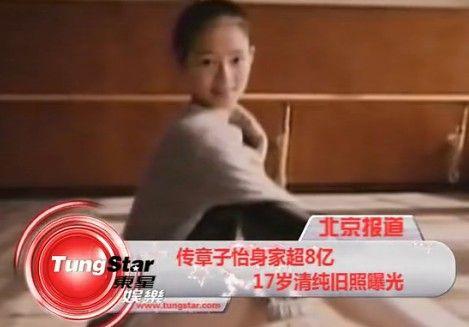 传章子怡身家超8亿 清纯旧照曝光
