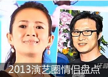 2013演艺圈情侣盘点 四爷若曦假戏真做