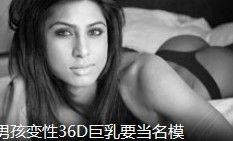 男孩变性36D巨乳要当名模
