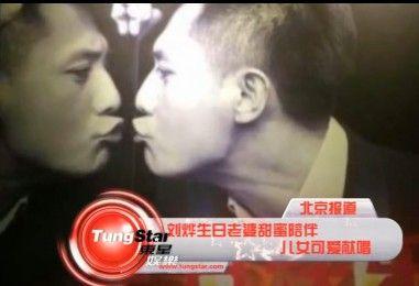 刘烨生日老婆甜蜜陪伴儿女可爱献唱
