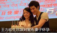 王力宏生日派对现场宣布妻子怀孕