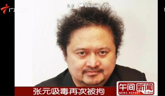 张元吸毒再次被拘[午间新闻]