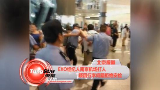 EXO经纪人南京机场打人 疑因拒绝安检