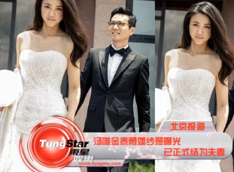 汤唯金泰勇婚纱照曝光 已正式结为夫妻