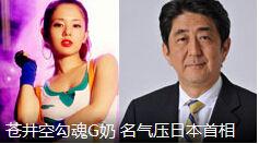 苍井空名气压日本首相