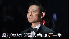 刘德华加盟内地真人秀 身价一集600万