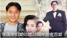 张国荣旧爱结婚22周年 与老公甜蜜恩爱