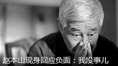 赵本山回应负面 我就是个演员没任何事