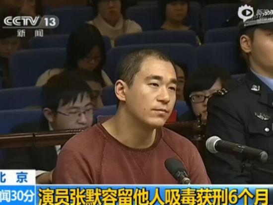 张默容留他人吸毒罪受审现场 获刑6个月