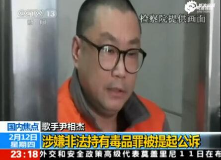尹相杰涉毒被公诉 穿囚服受审画面曝光