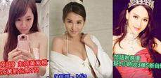 台湾破跨境卖淫网站 陈静仪等四女星卷入