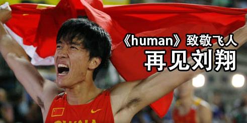 央视新闻播报刘翔退役 将投身体育公益事业