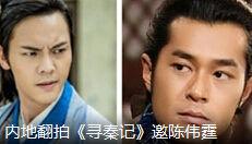 曝内地将翻拍《寻秦记》 陈伟霆演项少龙