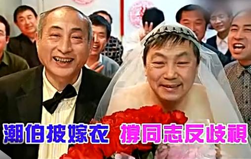 同志老人婚礼直播 披嫁衣反歧视