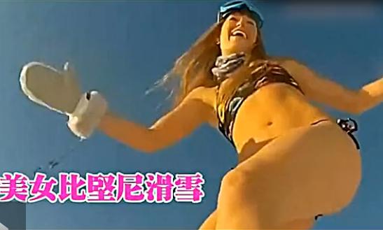 美女穿比基尼滑雪 袒胸露背大解放