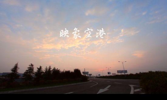 西咸新区空港新城风光片