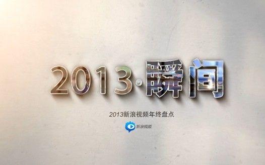 新浪视频年终策划《2013 瞬间》