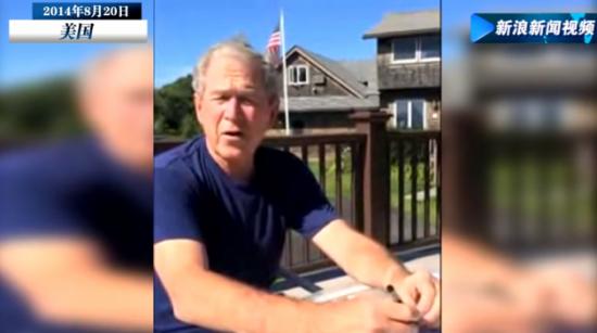 美前总统小布什接受冰桶挑战 点名克林顿