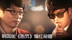 韩国版《跑男》爆红秘籍