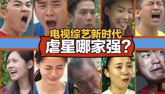 电视综艺新时代 虐星哪家强?