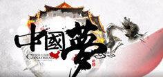 中国梦365个故事——3D梦