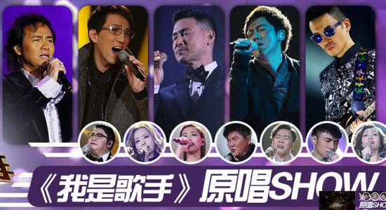 《我是歌手》原唱show 演绎最新选曲