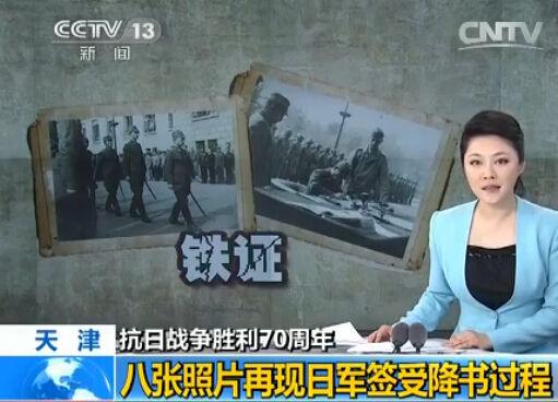 八张照片再现日军签受降书过程