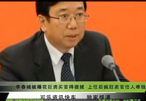 李春城被曝巨资买官提拔后疯狂卖官赚钱