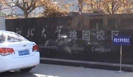 西北大学197名学生未通过四六级考试报名