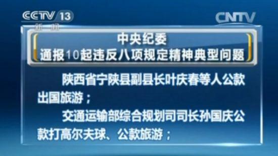 宁陕副县长公款出国游 违反八项规定被中纪委通报